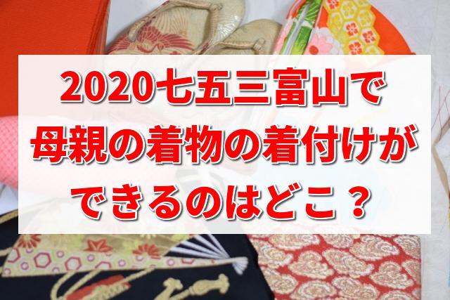 2020七五三富山で母親の着物の着付けができるのはどこ?レンタルも可能か調査!